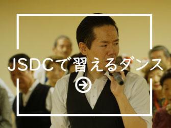JSDCで習えるダンス