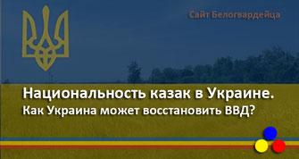 казаки россии, украина,
