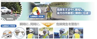 NETIS登録代行実績事例:緊急避難信号送受信装置システム(しらすんだー)の説明写真