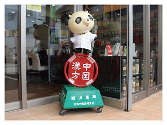 新潟市の漢方薬専門店「西山薬局」の店頭看板