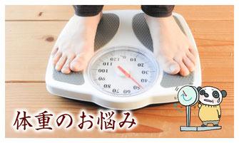 体重減量・ダイエットの漢方薬ページへ