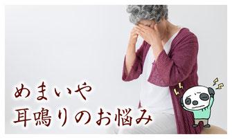 めまい(目眩)耳鳴りの症状を改善する漢方薬ページへ