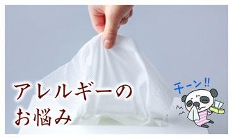 アレルギー症状を改善する漢方薬ページへ