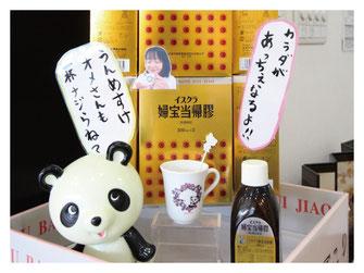 新潟市の漢方薬専門店「西山薬局」のディスプレイ