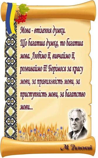 """Картинки по запросу """"125 річчя з дня народження Рильського"""""""