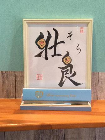 字遊人龍月先生の色紙もプレゼントしています。
