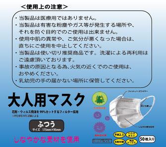 使用上の注意 マスク製造販売