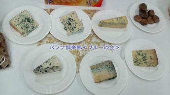 パソナチーズ倶楽部 《ブルーの会》