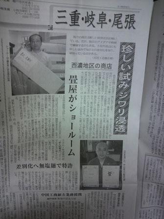 2011年 中部経済新聞