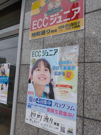 ECCジュニア 夏の4回集中プログラム ポスター