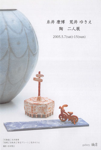 「指標」「自転車」「青空プレート」 (c) Yukie Arai