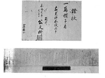 木地師・小椋頼母の證状(烏帽子着用)