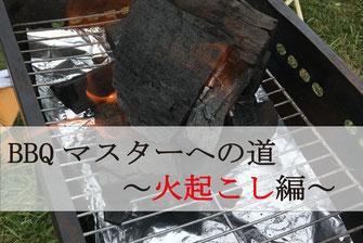BBQ着火のコツ