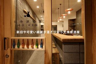 日本酒食堂SO-KEN 日本酒