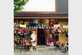 満家(まんち)横堤店
