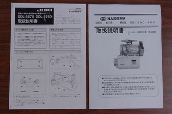 JUKI DDL-5570 サーボモーター新品 工業用本縫い糸切りミシン