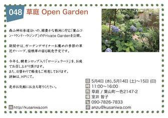 草庭 Open Garden