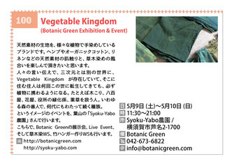 Vegetable Kingdom  (Botanic Green Exhibition & Event)