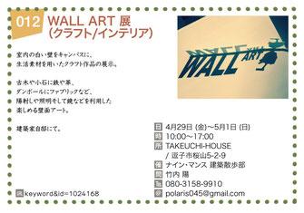 WALL ART展(クラフト/インテリア)