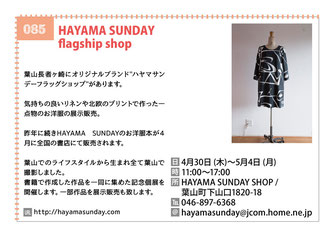HAYAMA SUNDAY  flagship shop