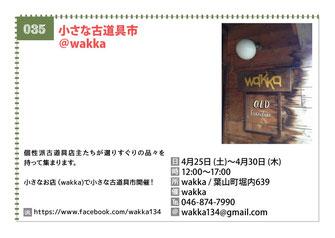 小さな古道具市 @wakka