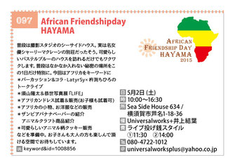 African Friendshipday  HAYAMA