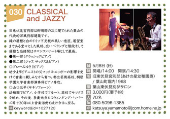 CLASSICAL and JAZZY