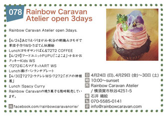 Rainbow Caravan Atelier open 3days
