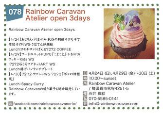 Rainbow Caravan Atelier open 3days