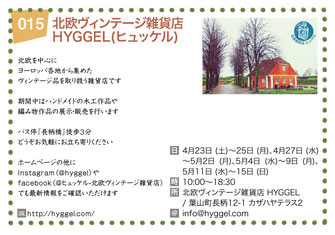 北欧ヴィンテージ雑貨店HYGGEL(ヒュッケル)