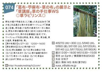 「葛布・苧麻布・草の布」の展示と「草講座」草の手仕事WS◎草ラビリンス◎