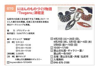 にほんのものづくり物語 『Tsugaru』津軽塗