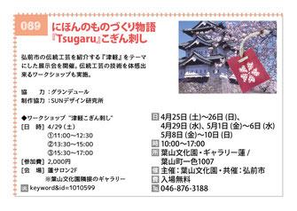 にほんのものづくり物語 『Tsugaru』こぎん刺し