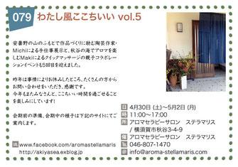 わたし風ここちいい vol.5