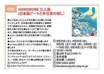 HANDWORK 三人展 (日本画アートと手仕事の癒し)
