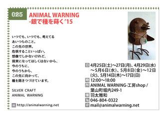 ANIMAL WARNING -銀で種を蒔く '15