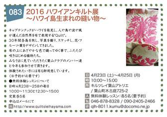 2016ハワイアンキルト展〜ハワイ島生まれの縫い物〜