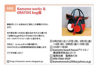 Kamome works &  ORATOIS bag展
