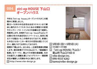 stri-ep HOUSE 下山口 オープンハウス
