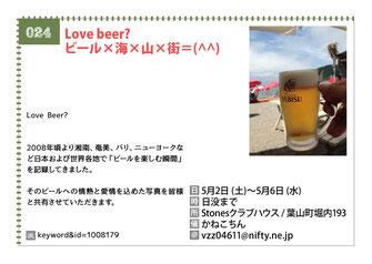 Love beer?  ビール×海×山×街=(^^)