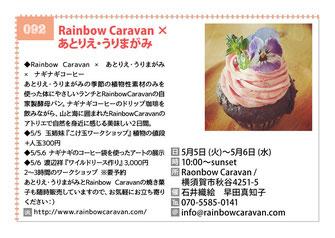Rainbow Caravan × あとりえ・うりまがみ