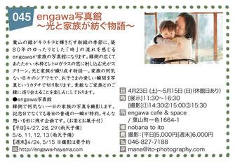 engage写真館 〜光と家族が紡ぐ物語〜