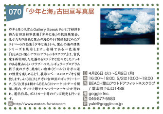 「少年と海」古田亘写真展