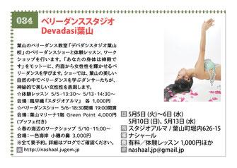ベリーダンススタジオ  Devadasi葉山