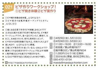 ピザ作りワークショップ!①ピザ焼き体験②ピザ窯作り