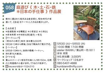 庭遊び《木・土・石・鉄*日本の手仕事》作品展