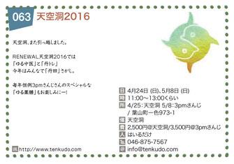 天空洞2016