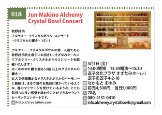 Jun Makino Alchemy  Crystal Bowl Concert