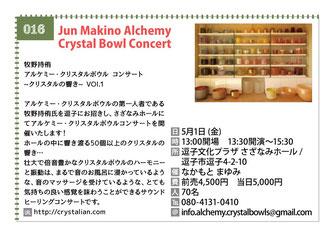 Jun Makino Alchemy  Crystal Bowl Concert