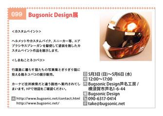 Bugsonic Design展